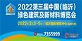 2022第三届中国(临沂)绿色建筑及新材料博览会