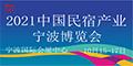 2021中国民宿产业宁波博览会