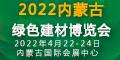 2022第9届内蒙古绿色建材及装配式建筑展览会