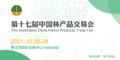 第十七届中国林产品交易会