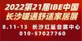 2022 第21届长沙暖通卫浴净水及舒适家居产品展览会