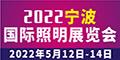 2022宁波国际照明展览会