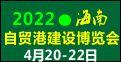 中国海南国际自贸港建设博览会