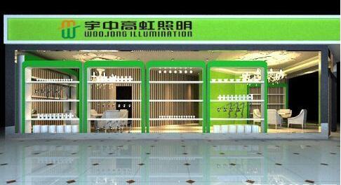 郑州灯具店装饰设计效果图高清图片