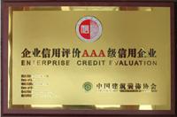 2015—2018年企业信用评价AAA级
