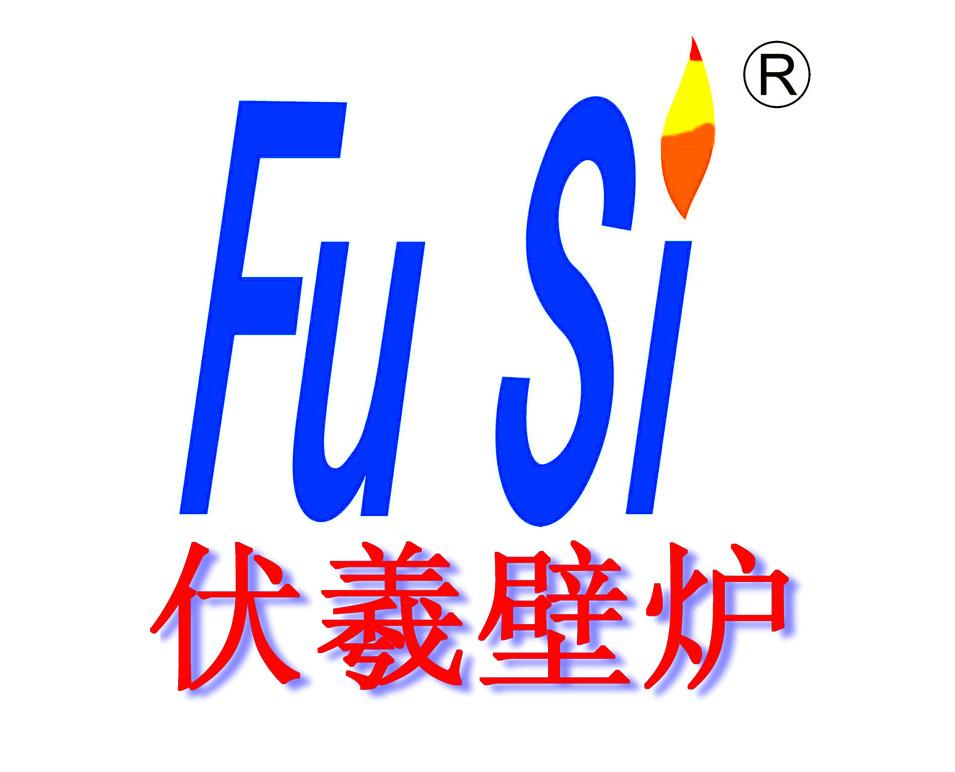 上海欧壁火实业有限公司(伏羲壁炉)