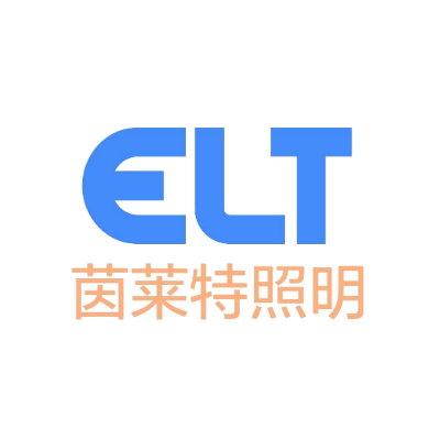 深圳市茵莱特照明科技有限公司