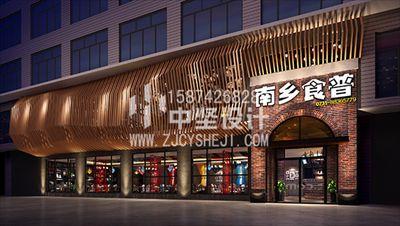 南湘食普时尚餐厅设计
