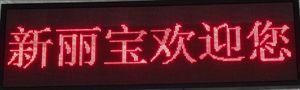 不防水LED显示屏红色低至800元/平方米