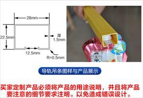 厂家定制PVC导轨吊条自动包装机配件吸嘴袋配件吊条