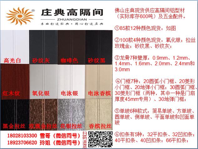 -现货增至12种颜色600吨库存