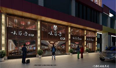 上海最新火锅店装修设计案例 上海餐厅装修