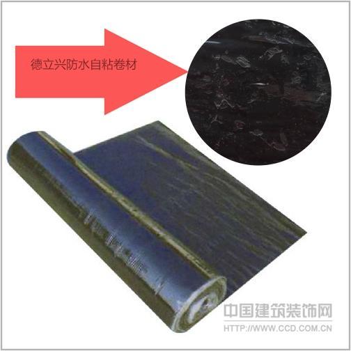 SBS自粘卷材1.2mm-4.0mm