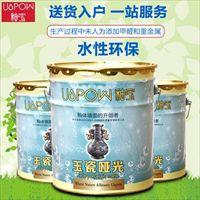 釉宝玉瓷哑光水性环保耐擦洗涂料