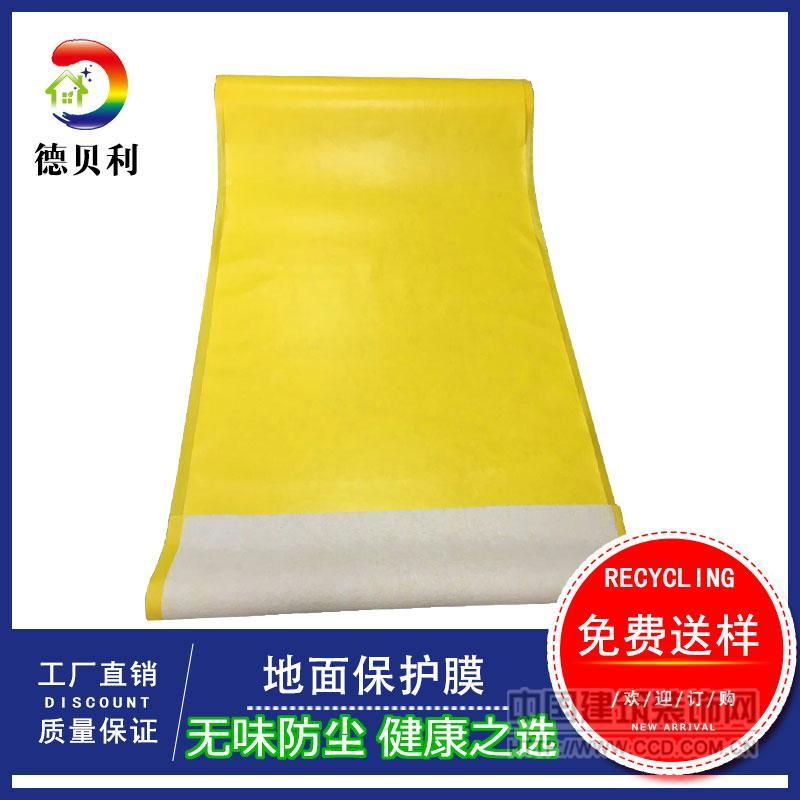 厂家批发 装修装饰地板地砖地面保护膜