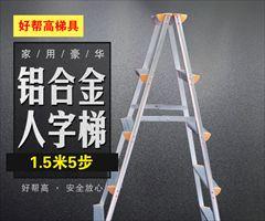 铝合金豪华人字梯