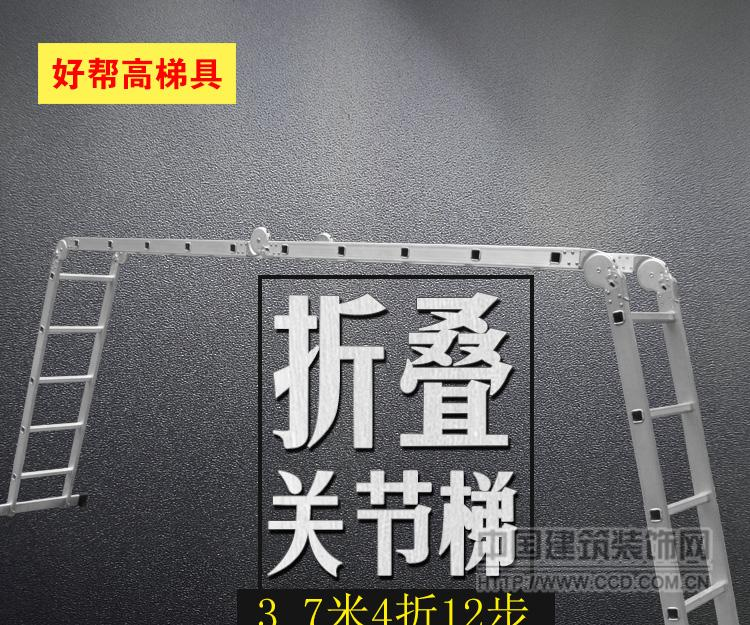 重庆好帮高铝合金折叠关节梯|多功能梯|重庆梯子批发