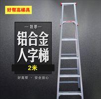 重庆好帮高特厚铝合金防滑人字梯|重庆梯子批发