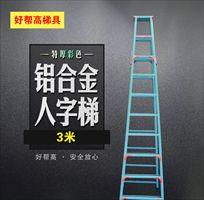 重庆好帮高特厚防滑铝合金人字梯