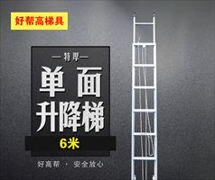 重庆好帮高单面铝合金升降梯