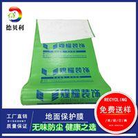 东莞德贝利厂家 定制印刷 pvc地面保护膜可+棉