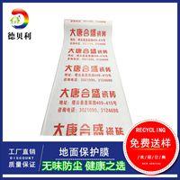 东莞德贝利厂家 定制印刷 阻燃性 防尘 瓷砖保护膜