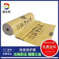地面保护膜厂家 PVC地面、地板、瓷砖保护膜加针织棉