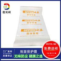 东莞环保地面保护膜  瓷砖保护膜 装修保护膜