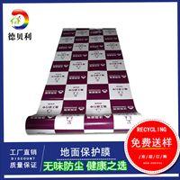 德贝利厂家直销 地面保护膜 瓷砖保护膜 装修保护膜