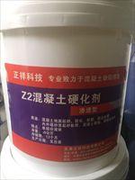 混凝土提高强度材料  混凝土增强剂