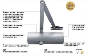 厂家直供 briton必腾S8000系列闭门器
