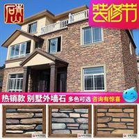 青山欧式壁炉文化石别墅内墙砖仿古砖qs-2021