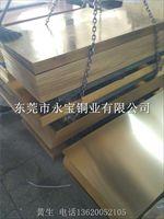 直销h62黄铜板、h65黄铜板、h68黄铜板;可零售!