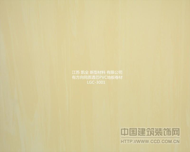 同质透芯PVC地板卷材江苏厂家生产