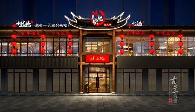 小龙坎老火锅-成都餐厅装修设计公司