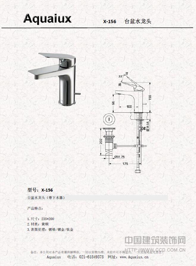 工程款台盆水龙头带下水器