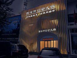 造型铝方通户外铝方通餐厅个性门头装饰