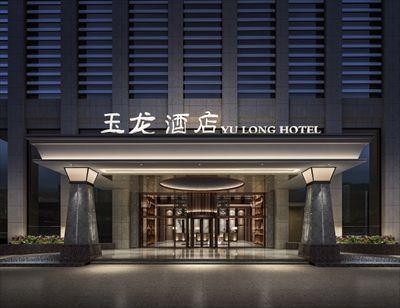 玉龙文化酒店
