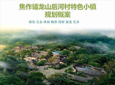 河南焦作生态旅游特色小镇概念规划