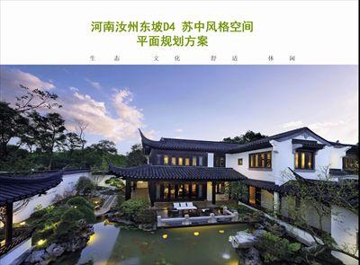汝州东坡别墅D4 苏中风格