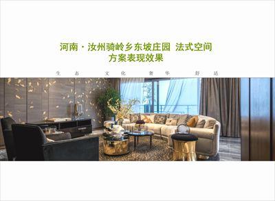 汝州東坡別墅 法式風格