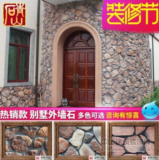青山别墅文化石外墙砖仿古人造石材流水石室外qs-7036