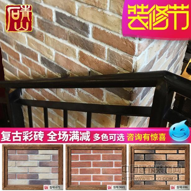 青山文化砖仿古砖复古客厅电视背景墙砖671