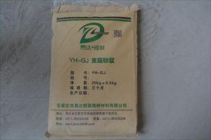 贵州贵阳无收缩支座砂浆灌浆料
