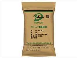 贵州贵阳高耐磨支座灌浆料