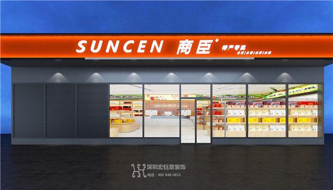 郑州连锁便利店装修设计公司-商臣特产店面装修设计方案