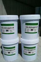 深层渗透结晶型防水液 无机渗透结晶防水剂