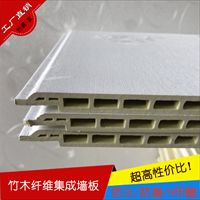 竹木纤维集成墙板/装饰墙板/护墙板 300mm 批发可定制