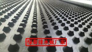 2米丨3米车库排水板=惠州地下室滤水板15805385945