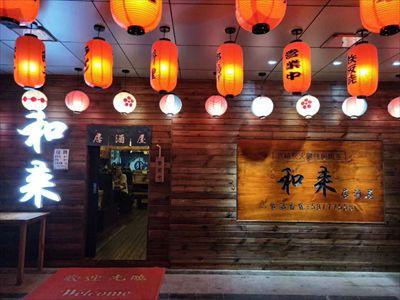 和来日本料理店